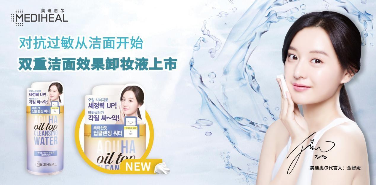 对抗敏感从洁面开始,美迪惠尔双重洁面效果卸妆液上市