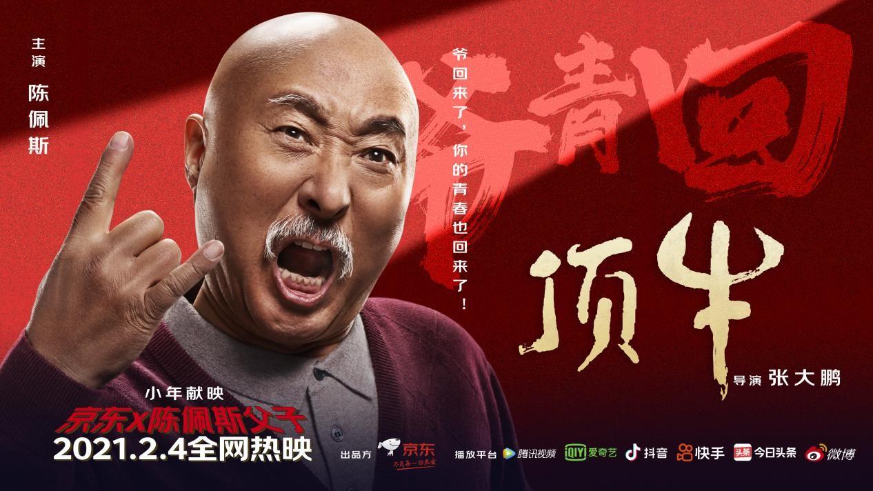 """京东微电影《顶牛》谱写""""爷青回"""",陈佩斯、陈大愚一起为热爱打call"""
