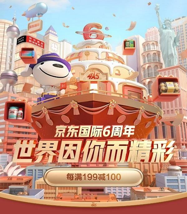 京东国际6周年送来优惠大礼包!官网直购包邮包税、进口大牌不止5折