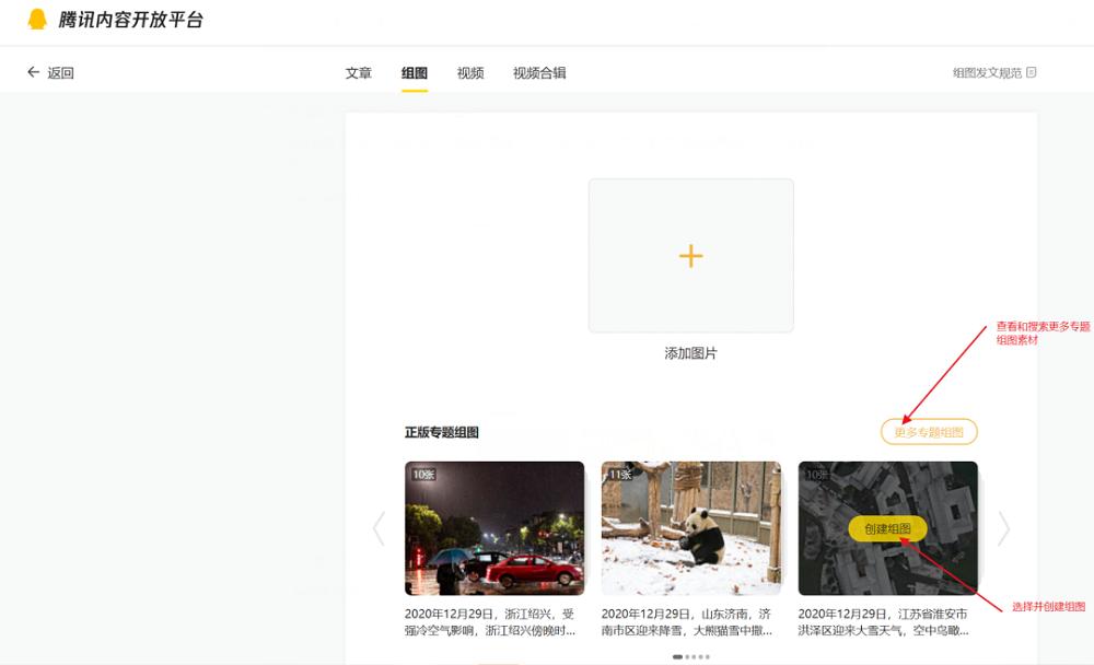 免费,不限量!腾讯内容开放平台上线亿级正版图库