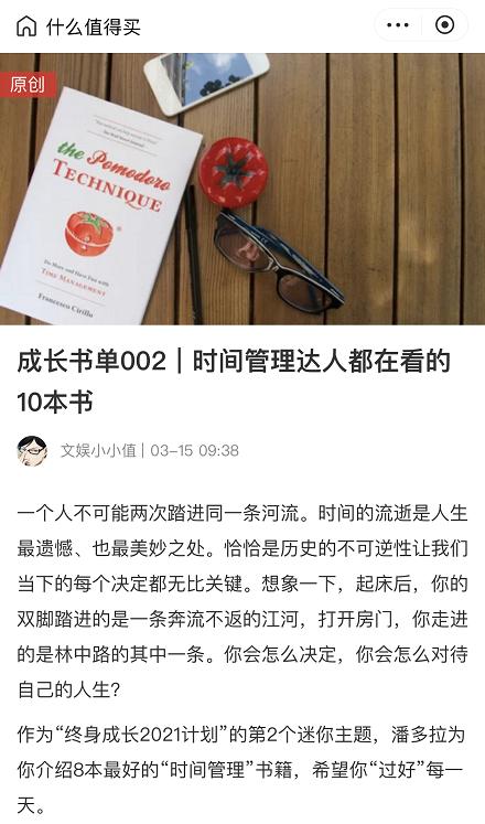 适合的才是值得的,京东小程序X什么值得买带你世界读书日选好书
