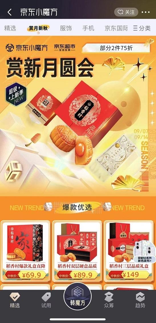 月饼自吃超送礼 多款佳酿新品上线 京东小魔方9月上新季满足吃货味蕾
